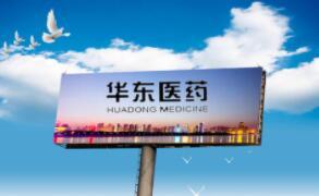 华东医药一季度营收89亿元, 净利润却下降34%