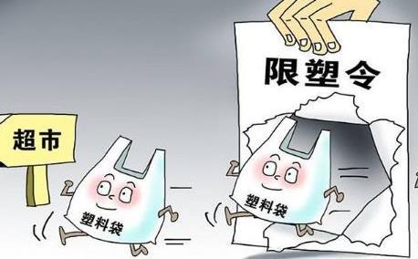 """北京""""限塑令""""再升级 提出8个方面、35条具体要求"""