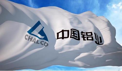 中国铝业首季盈利创新高 培育千亿级高端铝业集群