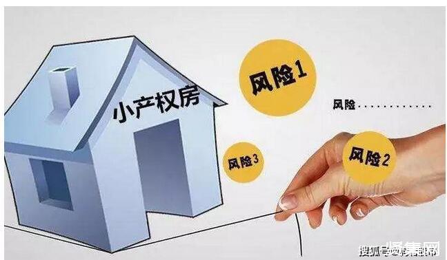 深圳小产权房成炒房利器,最高年涨幅达50%