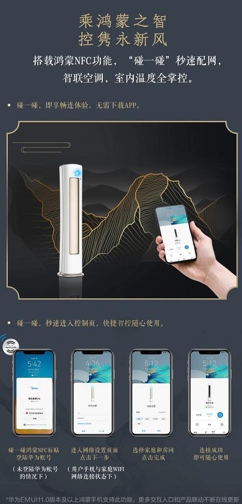 全球首款采用华为鸿蒙系统的智能空调来了!手机与空调一碰即可操纵空调
