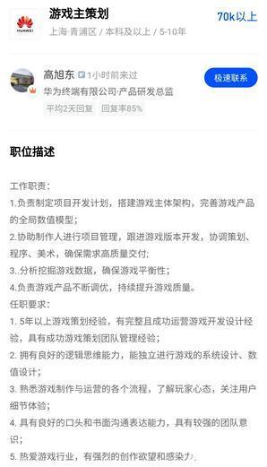 月薪100K+招高级制作人,华为也要下场做游戏了?