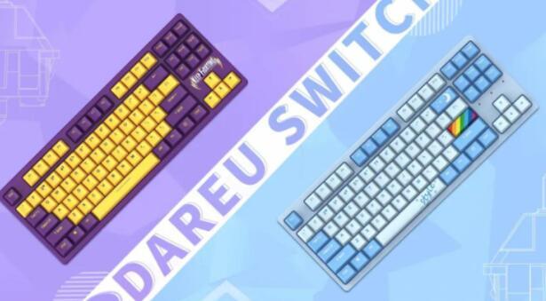 达尔优发布 DAREU-A87 全插拔定制轴机械键盘,首次搭载 DAREU SWITCH