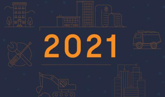 2021年你必须关注的五个建筑行业趋势