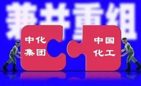 中国中化万亿级化工航母启航 推动化工行业高质量发展