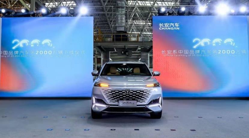 长安汽车迎来新的里程碑!中国品牌汽车第2000万辆产品正式下线