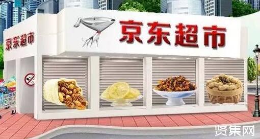京东超市发布食品新战略--拓新和寻源,持续强化食品创新