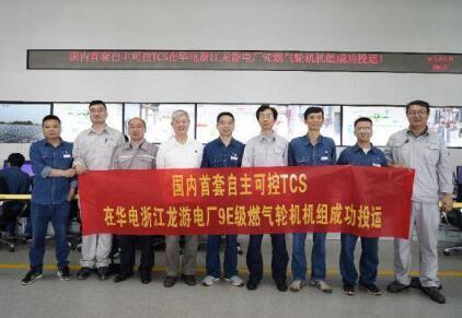华电集团国内首套自主可控重型燃气轮机控制系统正式投运