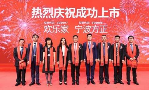 宁波方正登陆创业板 打造成为具有国际竞争力的模具智造引领企业