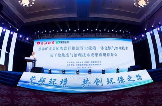 二號站登錄測速淮北礦業焦爐煙氣陶瓷催化濾管塵硫硝一體化治理技術 填補空白