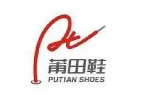 """""""莆田鞋""""不再是山寨的代名詞,集體商標誕生了!"""