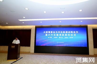 六六云链项目签约仪式在宁波举行,标志着六六云链引战及混合所有制改革成功落地,迈入新的发展阶段