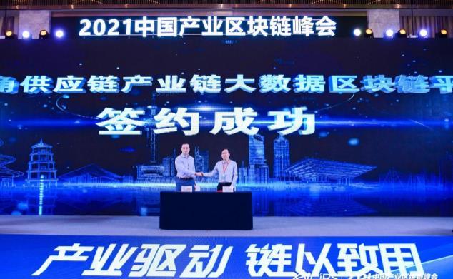 汽车大数据区块链平台正式发布 支撑中国智能网联汽车企业数字化转型工作