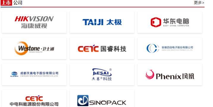 """""""通信航母""""橫空出世!中國普天整體并入中國電科,成其全資子公司"""