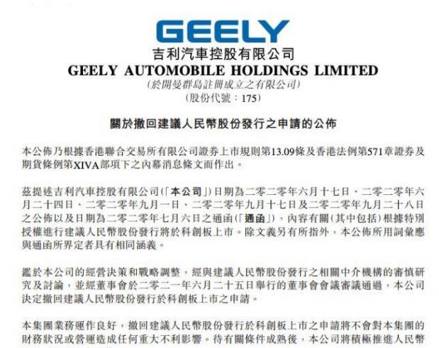 重磅!吉利汽車撤回科創板申請 為極氪探索不同外部融資方案