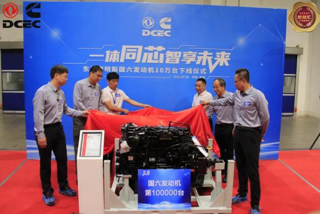 東風康明斯第10萬臺國六發動機下線并發布一體化動力鏈
