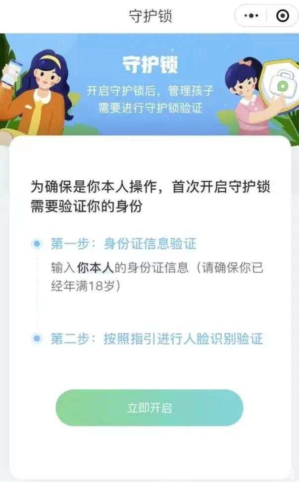 """騰訊推出最強防沉迷功能零點""""驗臉"""",專治小學生通宵打游戲"""