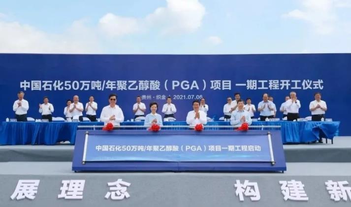 中国石化贵州布局新型可降解塑料聚乙醇酸项目 推进可降解塑料发展