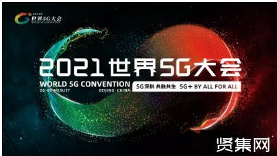 2021世界5G大會召開時間與地點