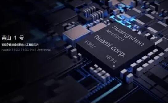 华米科技将发布新一代黄山芯片 独立GPU将成最大亮点