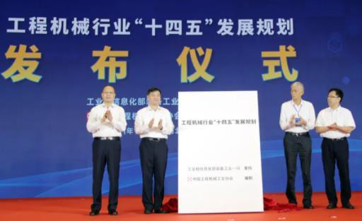 """工程机械行业""""十四五""""发展规划发布,下一个五年将实施6大产业化创新工程"""