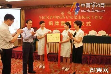 宁波中医药推动传统中医与时俱进,做大做强中成药和中医药大健康服务业