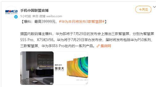 华为 P50 发布时间定于7月底!鸿蒙+高通芯,你会买单吗?