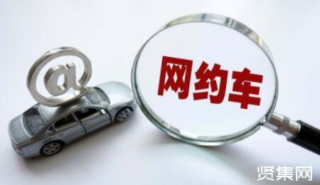 2021年中国网约车行业发展现状及市场规模分析