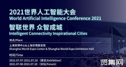 亦庄制造亮相世界人工智能大会,展现北京经开区技术实力,全面打造世界级智能制造示范区