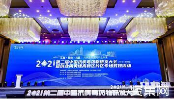 2021中国抗病毒药物研发大会在苏州举办,探讨创新研发模式,推进抗病毒药物领域发展