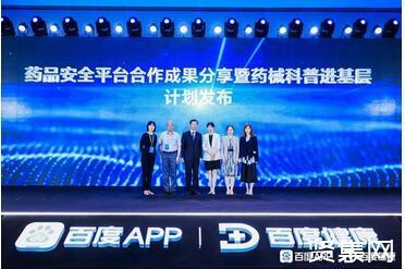 2021百度健康致敬医者盛典在京举办,探讨互联网+健康的发展趋势