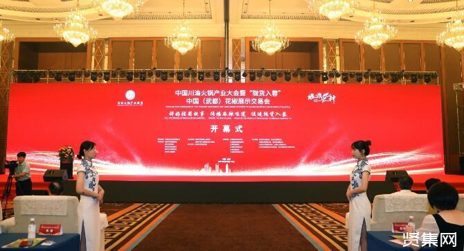 《新华•中国(武都)花椒价格指数2020-2021产年运行报告》发布