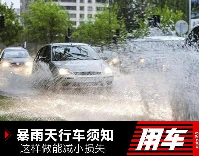 二号站登录测速河南遭遇严重暴雨引发思考 夏季突发暴雨这样做能减小损失