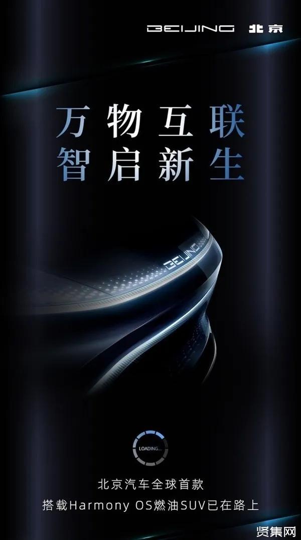 北京汽车全新SUV预告图发布:北汽燃油车吃螃蟹,鸿蒙系统迎来新的盟友