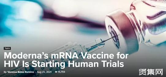 mRNA艾滋病疫苗启动临床试验,mRNA技术或将带来医药研发领域的根本性变革