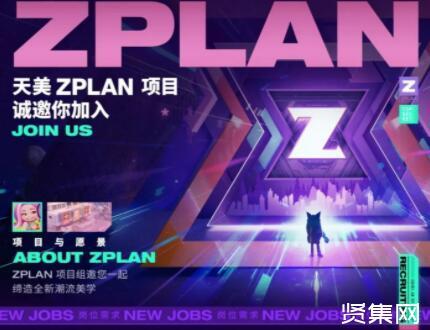 """腾讯天美新项目""""ZPLAN""""对外招聘多个岗位,被传疑似腾讯Metaverse项目"""