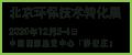2020北京生态环境科技成果转化展示会