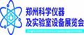 郑州科学仪器设备展