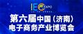 第六届中国济南电子商务产业博览会