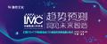 IMC 中国智造CIO年会