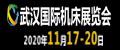 武汉国际机床展览会
