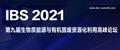 IBS 2021第九届生物质能源与有机固废资源化利用论坛