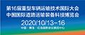 2020年中国国际道路运输装备科技博览会