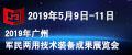 2019年广州军民两用技术设备成果展览会