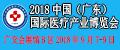 广东国际医疗产业博览会