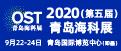 2020第五届青岛海科展