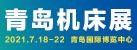 2021第24届青岛国际机床展览会