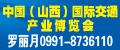 中国(山西)国际交通博览会