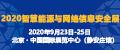 2020中国国际智慧能源暨能源数据中心与网络信息安全装备展览会