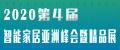 2020第四届智能家居亚洲峰会暨精品展